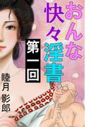 おんな快々淫書 第一回(愛COCO!)