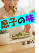息子の味(愛COCO!)
