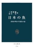 日本の魚 系図が明かす進化の謎(中公新書)