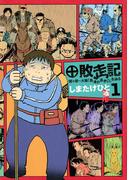 敗走記 関ヶ原~大阪「島津の退き口」を辿る(1)