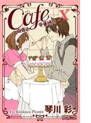 Cafe南青山骨董通り X(プリンセスコミックス プチプリ)