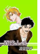 闇狩人-電子版- 2(ボニータコミックス)