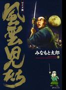 ワイド版風雲児たち(7)(SPコミックス)