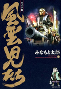 ワイド版風雲児たち(14)(SPコミックス)