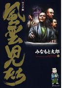 ワイド版風雲児たち(15)(SPコミックス)