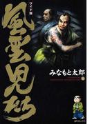 ワイド版風雲児たち(16)(SPコミックス)