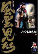 ワイド版風雲児たち(17)(SPコミックス)