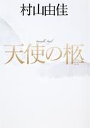 【電子特別版】天使の柩(天使の卵シリーズ)(集英社文庫)