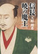 信長 暁の魔王(集英社文芸単行本)