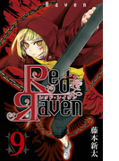 Red Raven9巻
