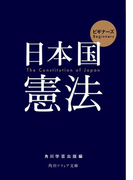 ビギナーズ 日本国憲法(角川ソフィア文庫)