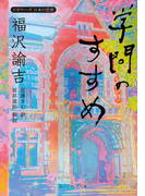 福沢諭吉「学問のすすめ」 ビギナーズ 日本の思想(角川ソフィア文庫)