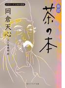 新訳 茶の本 ビギナーズ 日本の思想(角川ソフィア文庫)