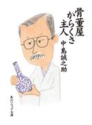 骨董屋からくさ主人(角川ソフィア文庫)