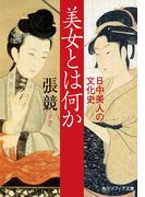 美女とは何か 日中美人の文化史(角川ソフィア文庫)