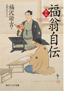 新版 福翁自伝(角川ソフィア文庫)