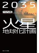 2035年 火星地球化計画(角川ソフィア文庫)