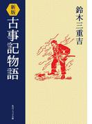 新版 古事記物語(角川ソフィア文庫)