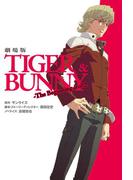 劇場版TIGER&BUNNY-The Beginning- vol.2(角川書店単行本)