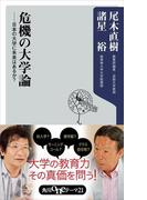 危機の大学論 日本の大学に未来はあるか?(角川oneテーマ21)