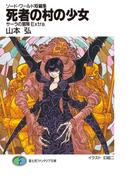 ソード・ワールド短編集 サーラの冒険Extra 死者の村の少女(富士見ファンタジア文庫)