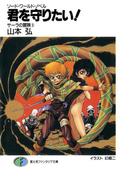 ソード・ワールド・ノベル サーラの冒険3 君を守りたい!(富士見ファンタジア文庫)