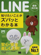 LINE知りたいことがズバッとわかる本 最新改訂版