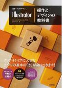 世界一わかりやすいIllustrator操作とデザインの教科書