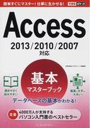 Access 2013/2010/2007対応基本マスターブック