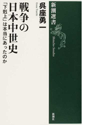戦争の日本中世史 「下剋上」は本当にあったのか