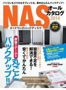 パソコンもスマホもタブレットも、家中かんたんバックアップ! NASオールカタログ2014