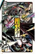 常住戦陣!!ムシブギョー 10(少年サンデーコミックス)