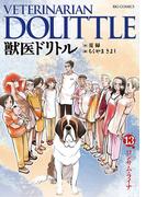 獣医ドリトル 13(ビッグコミックス)