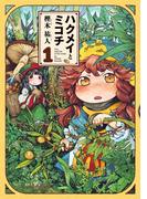 ハクメイとミコチ 1巻(ビームコミックス(ハルタ))