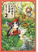 ハクメイとミコチ 2巻(ビームコミックス(ハルタ))