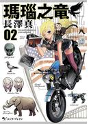 瑪瑙之竜 2巻(ビームコミックス(ハルタ))