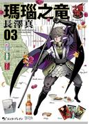瑪瑙之竜 3巻(ビームコミックス(ハルタ))