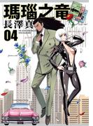 瑪瑙之竜 4巻(ビームコミックス(ハルタ))