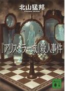 『アリス・ミラー城』殺人事件(講談社文庫)