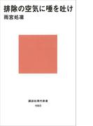 排除の空気に唾を吐け(講談社現代新書)