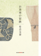 お茶席の冒険(知恵の森文庫)
