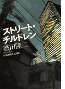 ストリート・チルドレン(光文社文庫)
