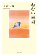 ねむい幸福(光文社文庫)