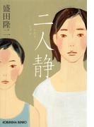 二人静(光文社文庫)