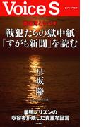 真珠湾とヤルタ 戦犯たちの獄中紙「すがも新聞」を読む 【Voice S】(Voice S)
