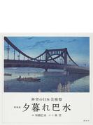 夕暮れ巴水 林望の日本美憧憬 新装版