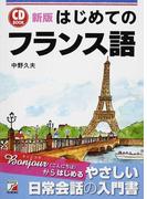 はじめてのフランス語 新版