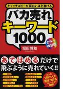 バカ売れキーワード1000 キャッチコピーが面白いほど書ける カラー改訂版