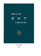 ガロア 天才数学者の生涯(中公新書)