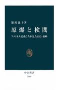原爆と検閲 アメリカ人記者たちが見た広島・長崎(中公新書)
